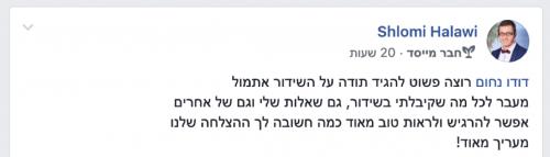 עותק של שלומי חלאווי ממליץ על קורס בראשית